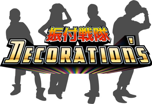 振付戦隊Decoration's